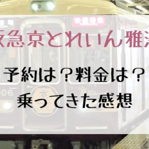 阪急電車京とれいん雅洛に乗ってきた感想