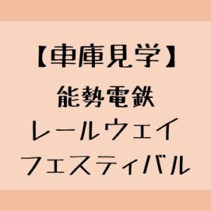 能勢電鉄 レールウェイフェスティバル