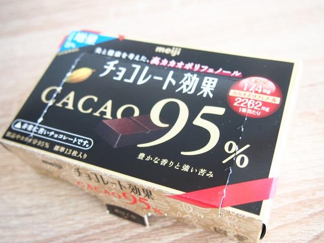 チョコレート効果カカオ95%のパッケージ