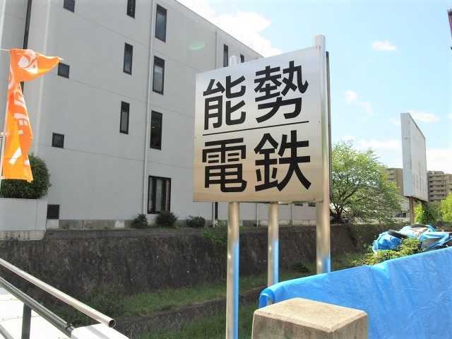 能勢電鉄本社の看板
