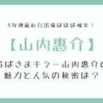 山内惠介5年連続紅白出場はほぼ確実!魅力と人気の秘密は?