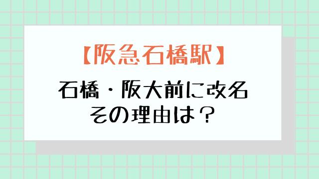 阪急石橋・阪大前という新駅名になった阪急石橋駅