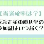 阪急レールウェイフェスティバルイベントの当選確率は?参加証はいつ届く?