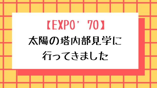 EXPO'70太陽の塔の見学に行ってきました