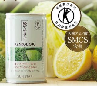 SMCSが含まれている野菜ジュース