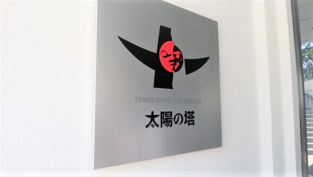 太陽の塔のロゴプレート