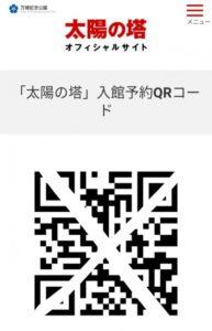 入館予約QRコード