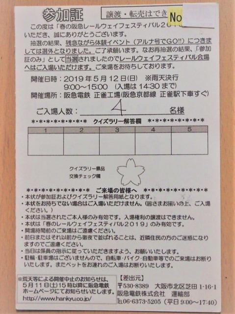 阪急レールウェイフェスティバルの参加証が届いた