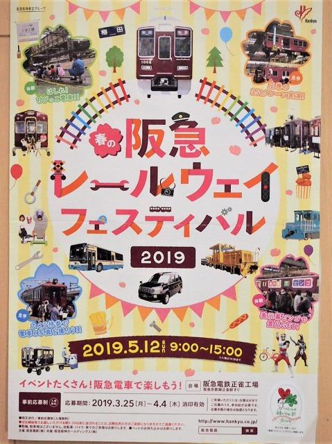阪急レールウェイフェスティバルの応募用紙が付いているパンフレット