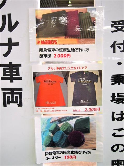 阪急電車のシートの生地で作られた座布団は2000円で販売されている