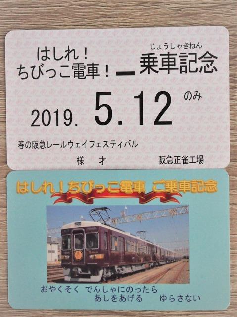 ちびっこ電車に乗る前にもらえるカード。表は定期券のようなデザイン、裏は雅洛の写真になっている