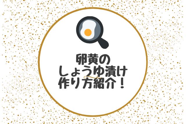 あさイチで紹介、卵黄のしょうゆ漬けの作り方