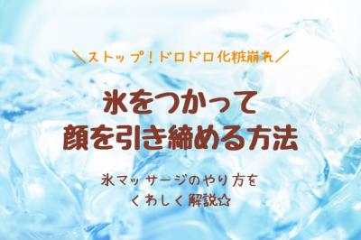 氷をつかって顔を引き締める方法