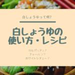 白しょうゆの使い方とレシピ