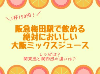 阪急梅田駅で飲める絶対に美味しい大阪ミックスジュース