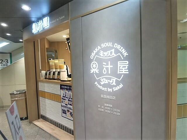 大阪で一番おいしいミックスジュース屋さんが阪急梅田駅に登場