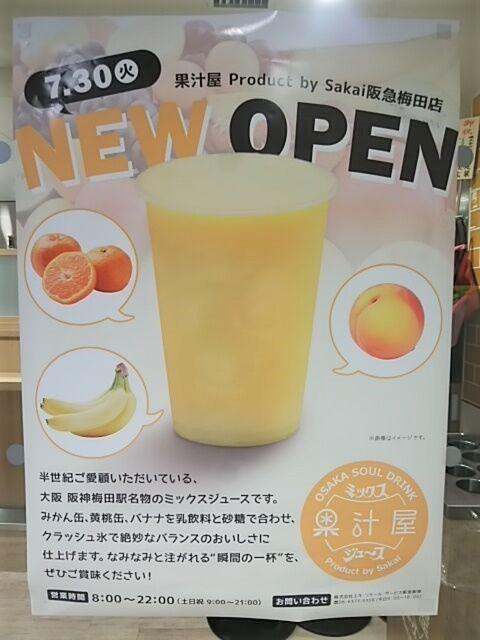 阪急梅田駅で飲める絶対に美味しいミックスジュース屋さん