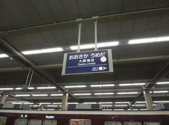 大阪梅田に改名された梅田駅