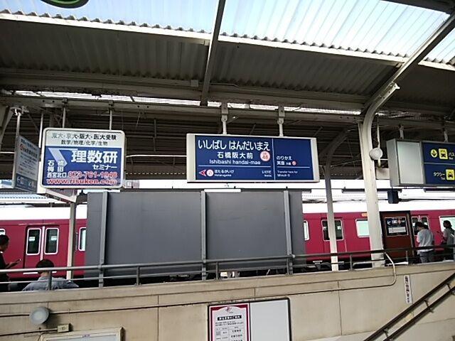 「石橋阪大前」新しい駅名が書かれた看板がまぶしい