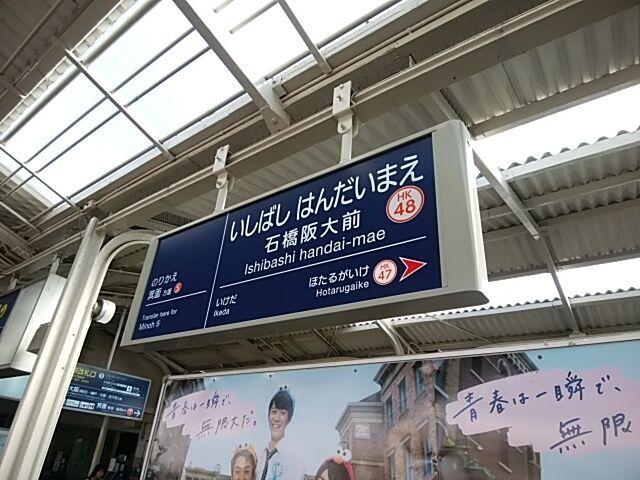 石橋から石橋阪大前に駅名が変更された