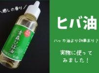 ヒバ油はハッカ油より効果的?ゴキブリ・シバンムシ対策に!